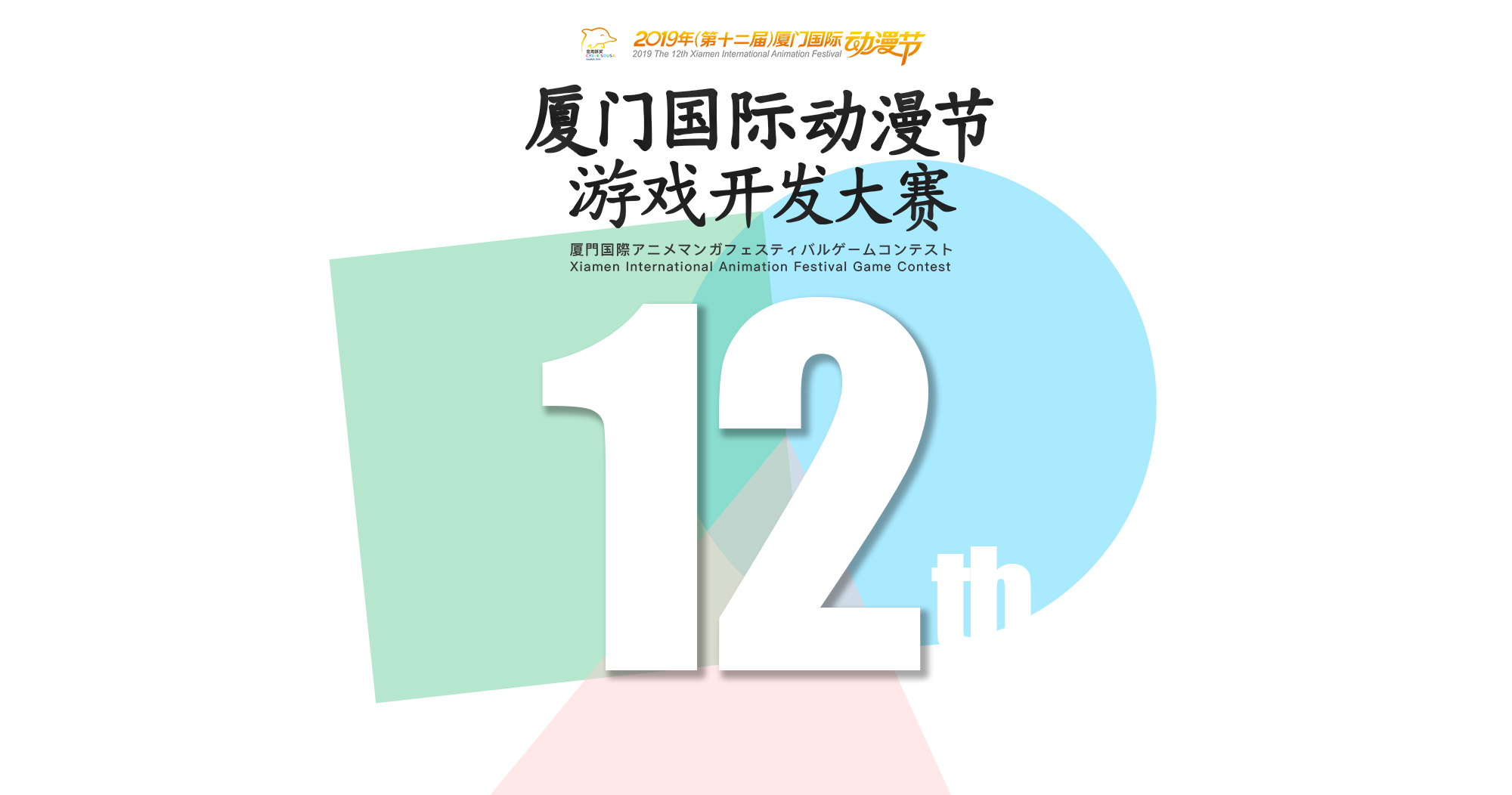 2019 (12th) Xiamen International Animation Festival's Game Contest