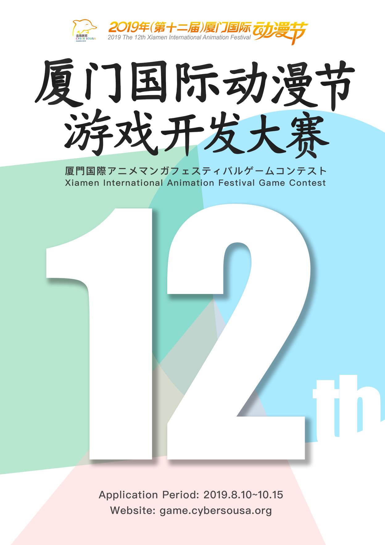 廈門ゲームコンテストポスター